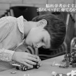 脳科学者がすすめる頭のいい子に育てる6つの方法