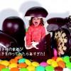 雨の日子供の家遊び|暇なので知育菓子を作ってみたら旨すぎた!