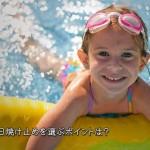 子供の日焼け止めを選ぶポイントは?SPFかPA?紫外線吸収剤?