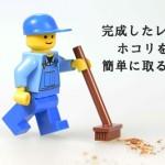 レゴのほこりが簡単に取れる!完成した作品をバラさずキレイにする方法